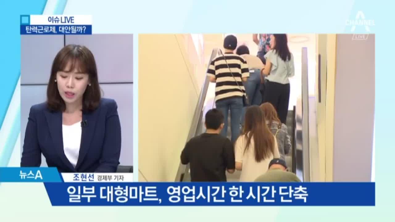 주 52시간 시대 개막…'연봉 줄어들까?' 전전긍긍