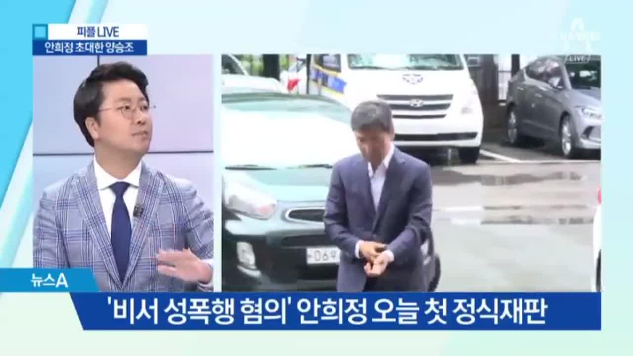 안희정 '미투' 첫 공판…안희정 초대한 양승조