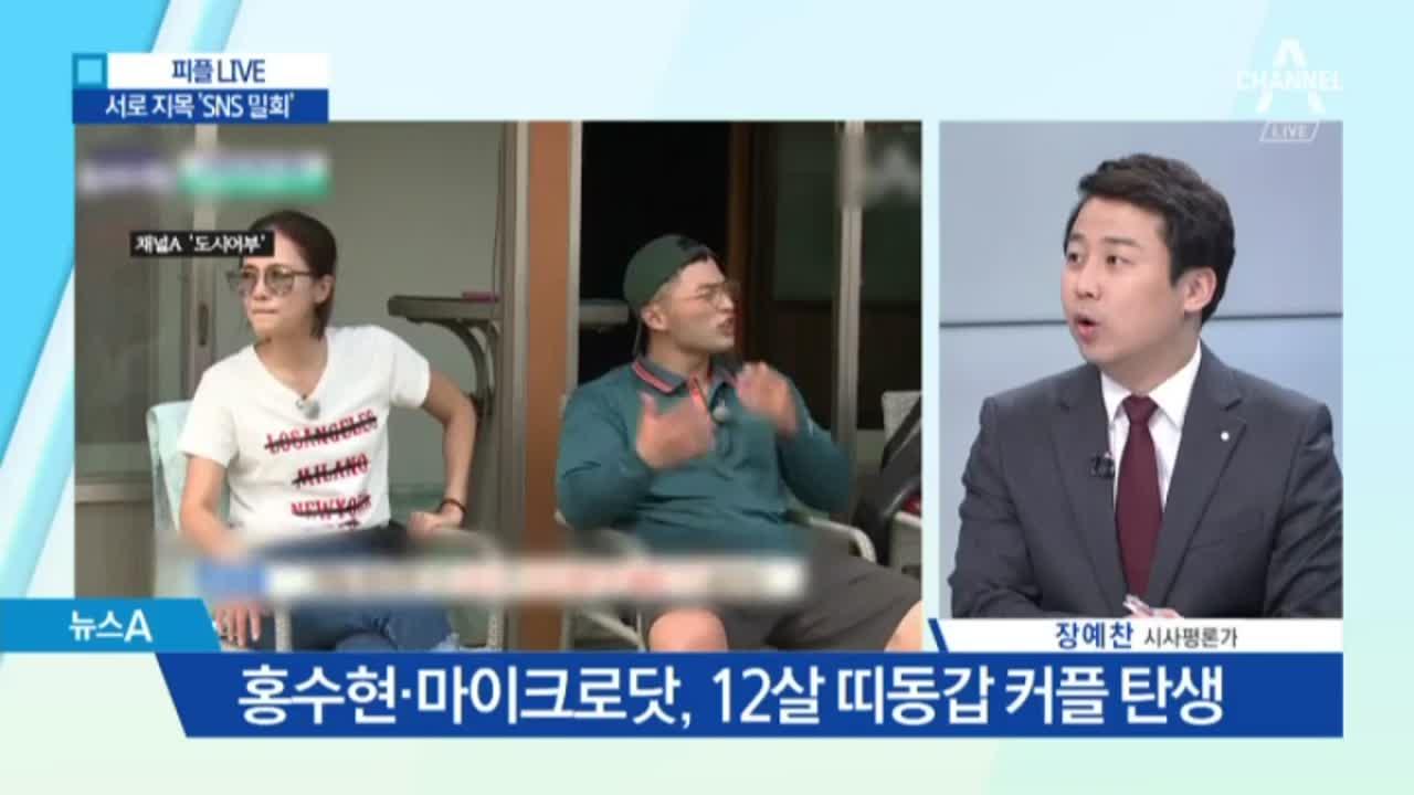 마이크로닷·홍수현 열애…애정 낚은 도시어부