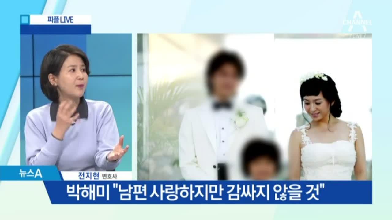 """박해미, 냉철한 대처…""""남편, 제대로 벌 받길"""""""