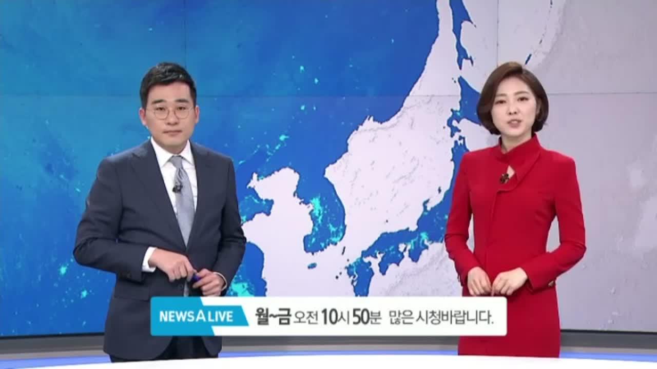 10월 31일 뉴스A LIVE 클로징
