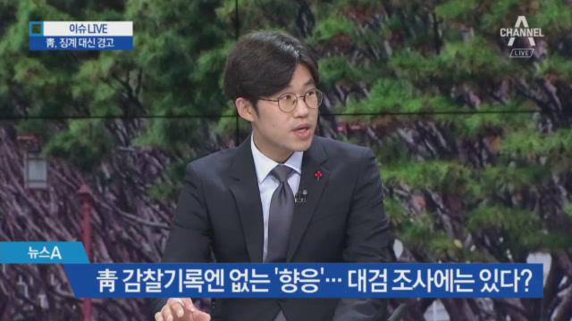 靑 직원 김모 씨, 저수지 매립 사업 중단 압박