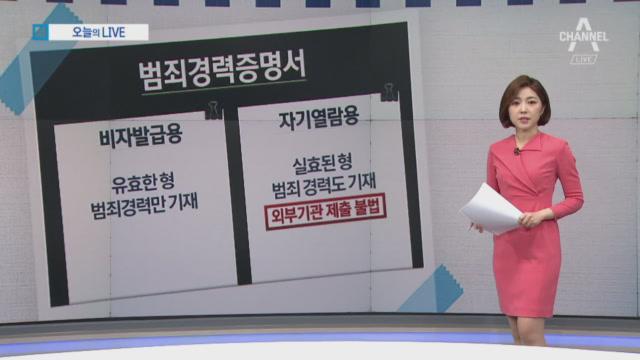 2월 8일 뉴스A LIVE 주요뉴스