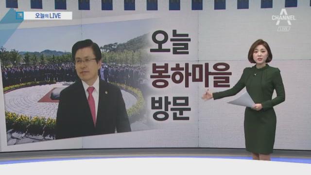3월 5일 뉴스A LIVE 주요뉴스