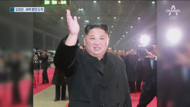 김정은, 평양 도착…베이징 안 거치고 '최단 노선'