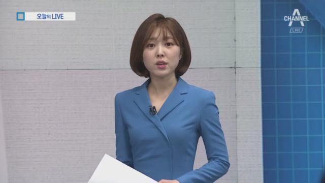 3월 6일 뉴스A LIVE 주요뉴스
