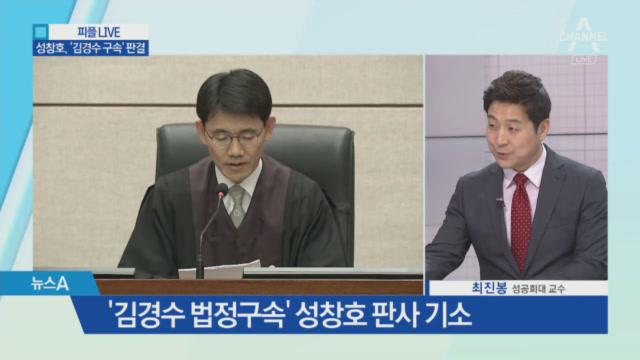 '김경수 법정구속' 성창호 판사 기소