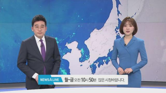 3월 6일 뉴스A LIVE 클로징