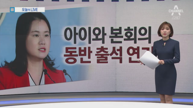 3월 28일 뉴스A LIVE 주요뉴스