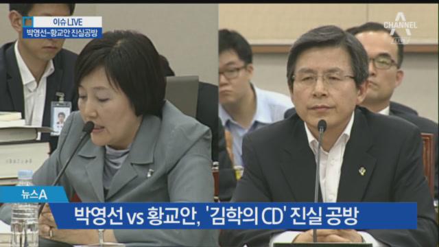 박영선 vs 황교안, '김학의 CD' 진실 공방