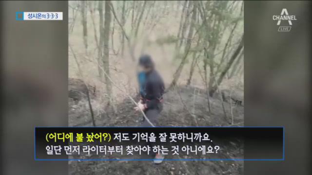 [333 뉴스] 도봉산 산불 신고자, 알고보니 '방화범....