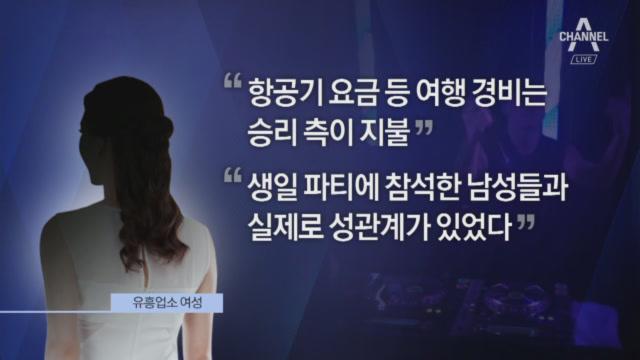 경찰, '승리의 팔라완 생일 파티' 성관계 진술 확보