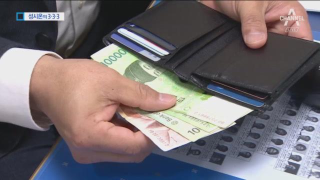 [333 뉴스] 현금이 사라지고 있다…지갑 속 돈 얼마....