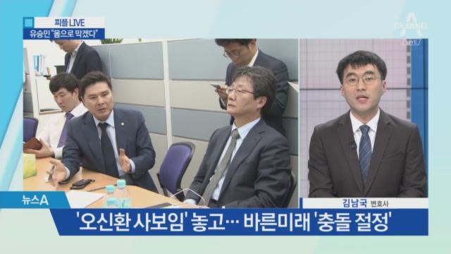문희상 의장, 오신환 사개특위 사보임 허가