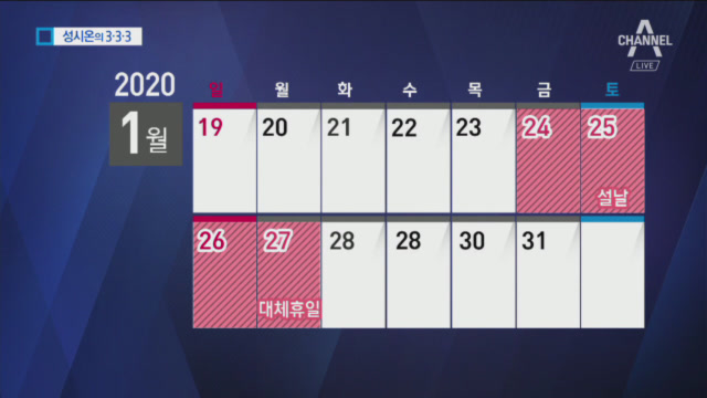 [333 뉴스] 내년 공휴일은 '67일'…올해보다 하루....
