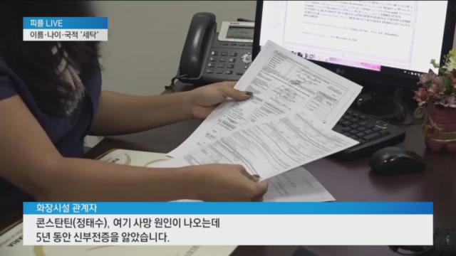 사망진단서 속 정태수 '89세'…'가짜 신분'으로 생 ....