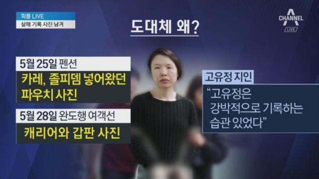 고유정의 수상한 '졸피뎀 카레'…살해 기록 사진 남겨 ....