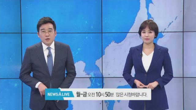 7월 12일 뉴스A LIVE 클로징