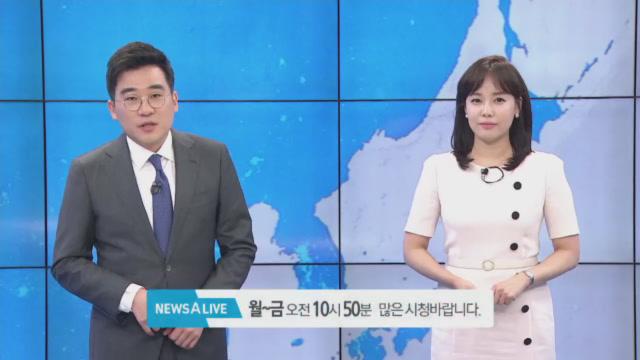 7월 19일 뉴스A LIVE 클로징