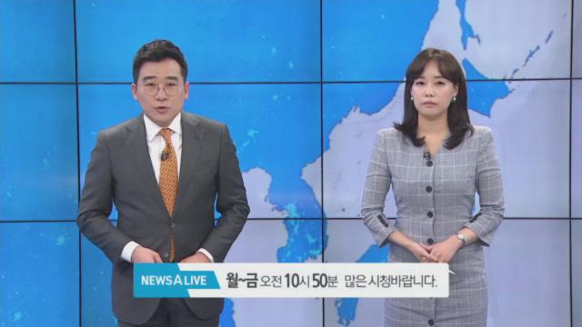 8월 14일 뉴스A LIVE 클로징