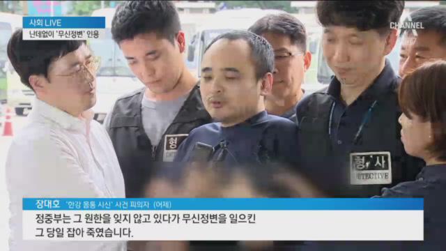 '고개 꼿꼿' 당당한 장대호…난데없이 '무신정변' 인용