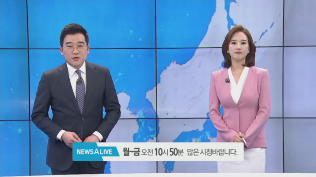 8월 22일 뉴스A LIVE 클로징