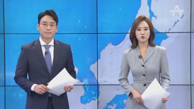 8월 23일 뉴스A LIVE 주요뉴스