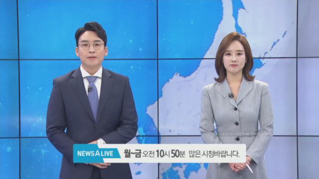 8월 23일 뉴스A LIVE 클로징