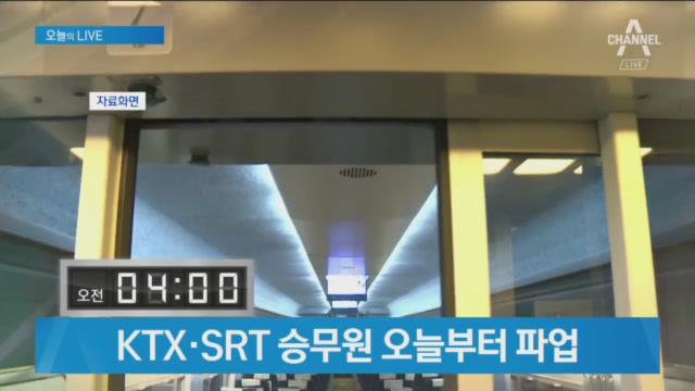 9월 11일 뉴스A LIVE 주요뉴스