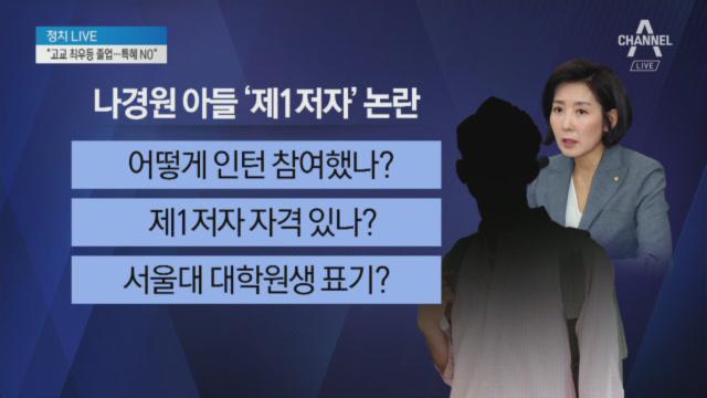 """나경원 아들도 '제1저자'…""""고교 최우등 졸업…특혜 N...."""