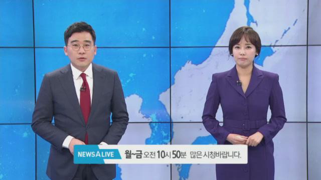 9월 11일 뉴스A LIVE 클로징