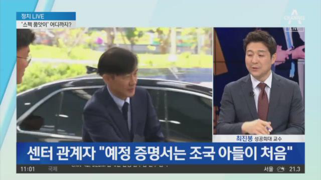 """조국 아들 대학원 입학서류 사라져…연세대 """"모르겠다"""""""