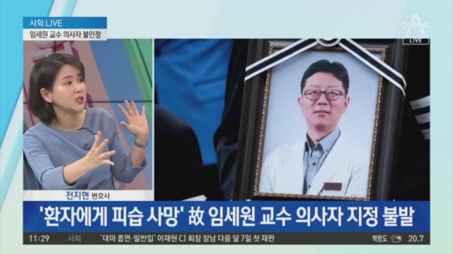 '환자에게 피습 사망' 故 임세원 교수 의사자 지정 불....