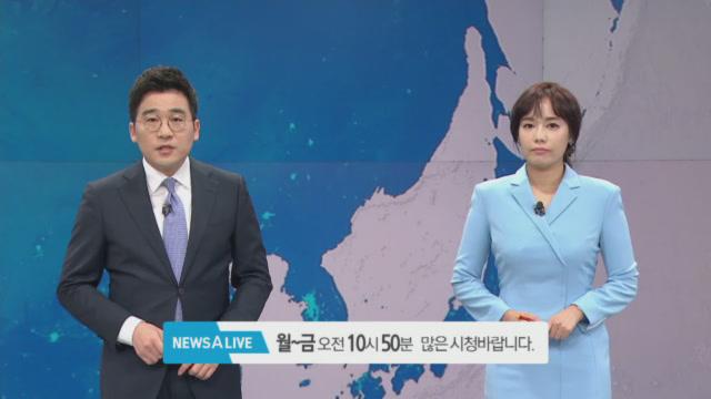 9월 25일 뉴스A LIVE 클로징