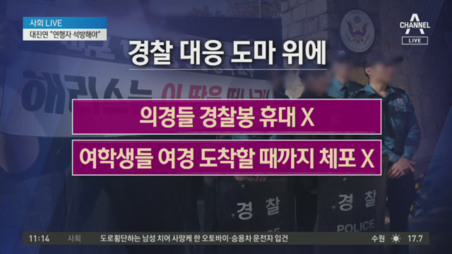 대진연, 美 대사관저 월담 시위…뒷북 대응한 경찰