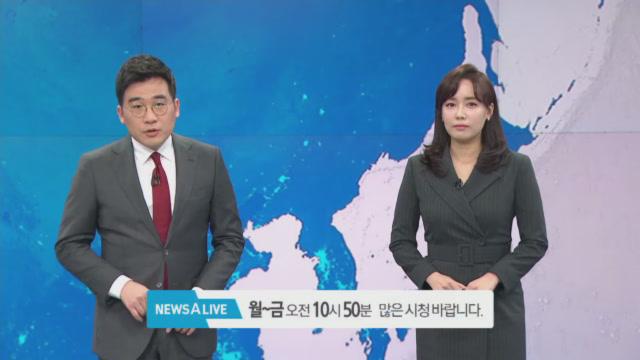 10월 21일 뉴스A LIVE 클로징