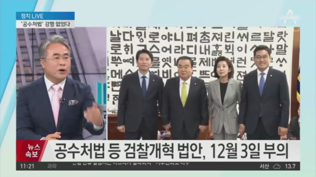 '공수처법' 강행 없었다…'패스트트랙 대전' 지속
