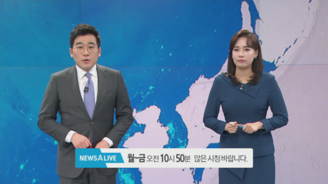 10월 29일 뉴스A LIVE 클로징