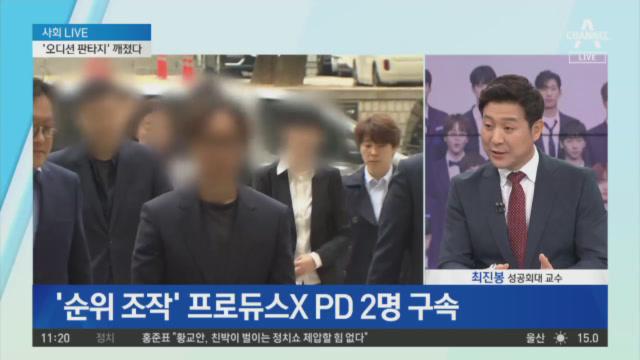 """""""생방송 투표 조작 의혹""""…PD-기획사 '접대' 있었나"""