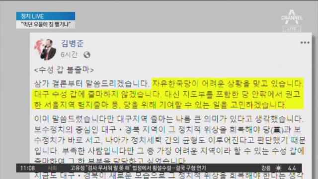 임종석·김세연 불출마 선언 후폭풍…여야 '뒤숭숭'