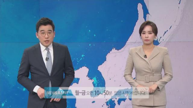 11월 19일 뉴스A LIVE 클로징