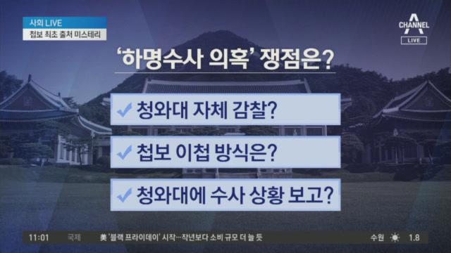 백원우 곧 소환…'첩보 최초 생산' 쟁점