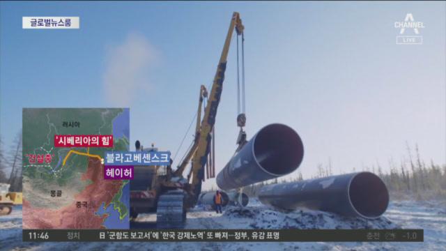 [글로벌 뉴스룸]중국·러시아 잇는 '시베리아의 힘' 가....