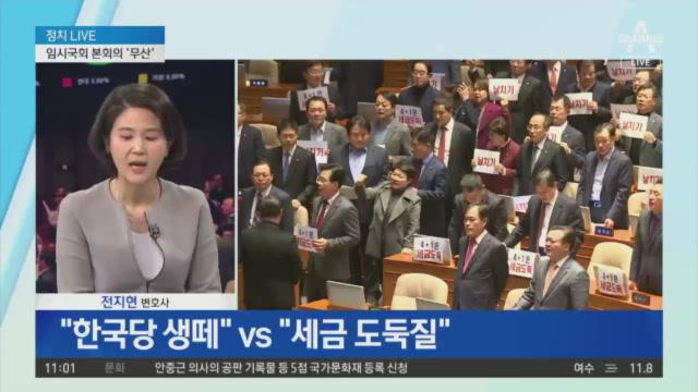 4+1 예산안 본회의 통과…초유의 '제1 야당' 패싱