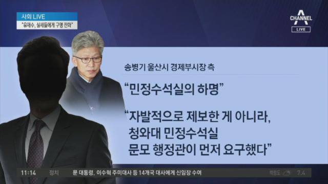 짙어진 靑 선거개입 의혹…송병기, 공약 논의 누구와?