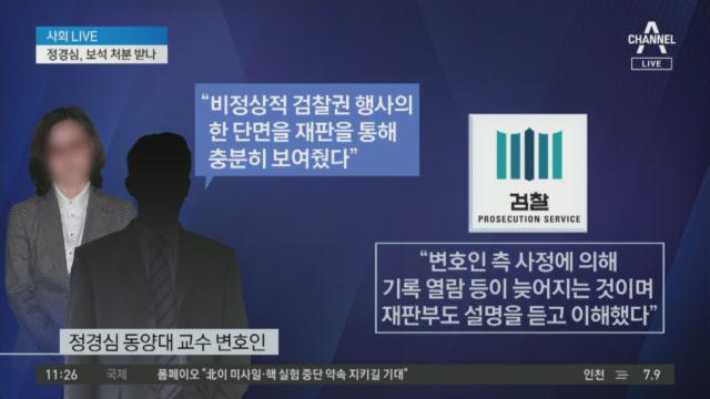 정경심 재판 새 국면…보석 검토·공소장 변경 불허