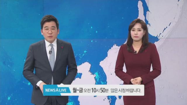 12월 11일 뉴스A LIVE 클로징
