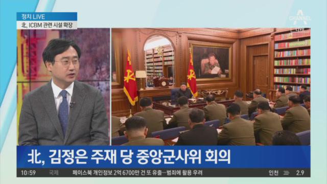 김정은 군사위 소집…'성탄절 선물' 준비?