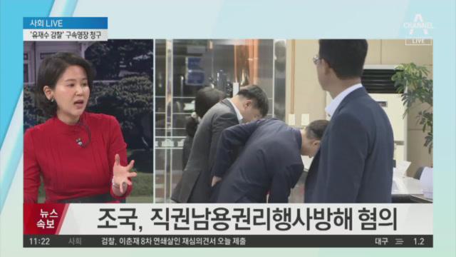 '유재수 감찰무마' 조국, 구속영장 청구
