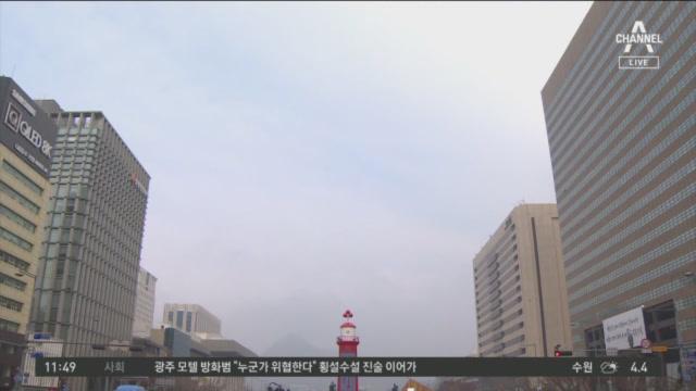 """[날씨]오늘 미세먼지 '나쁨'…""""마스크 챙기세요"""""""